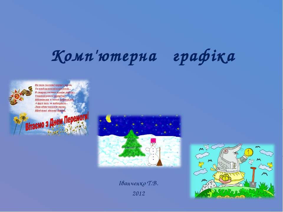 Комп'ютерна графіка Іванченко Т.В. 2012