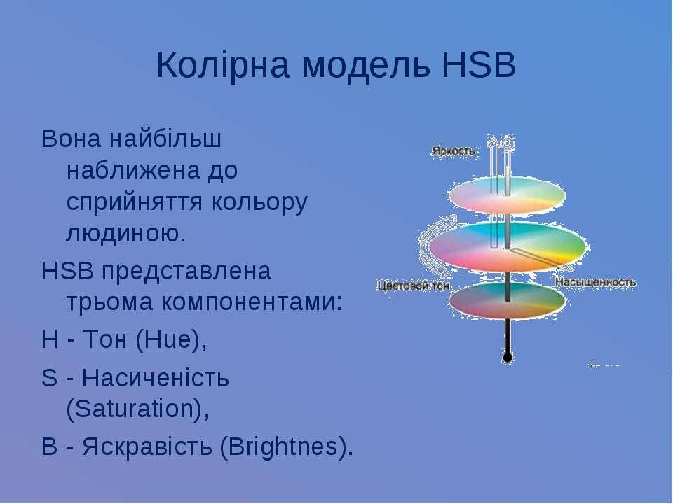 Колірна модель HSB Вона найбільш наближена до сприйняття кольору людиною. HSB...