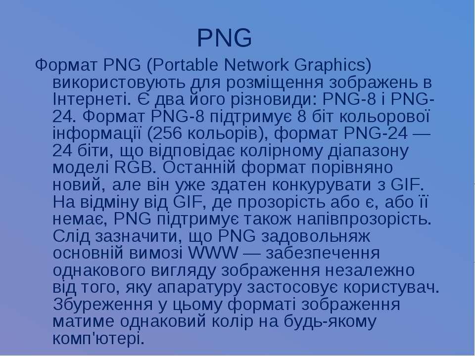 PNG Формат PNG (Portable Network Graphics) використовують для розміщення зобр...