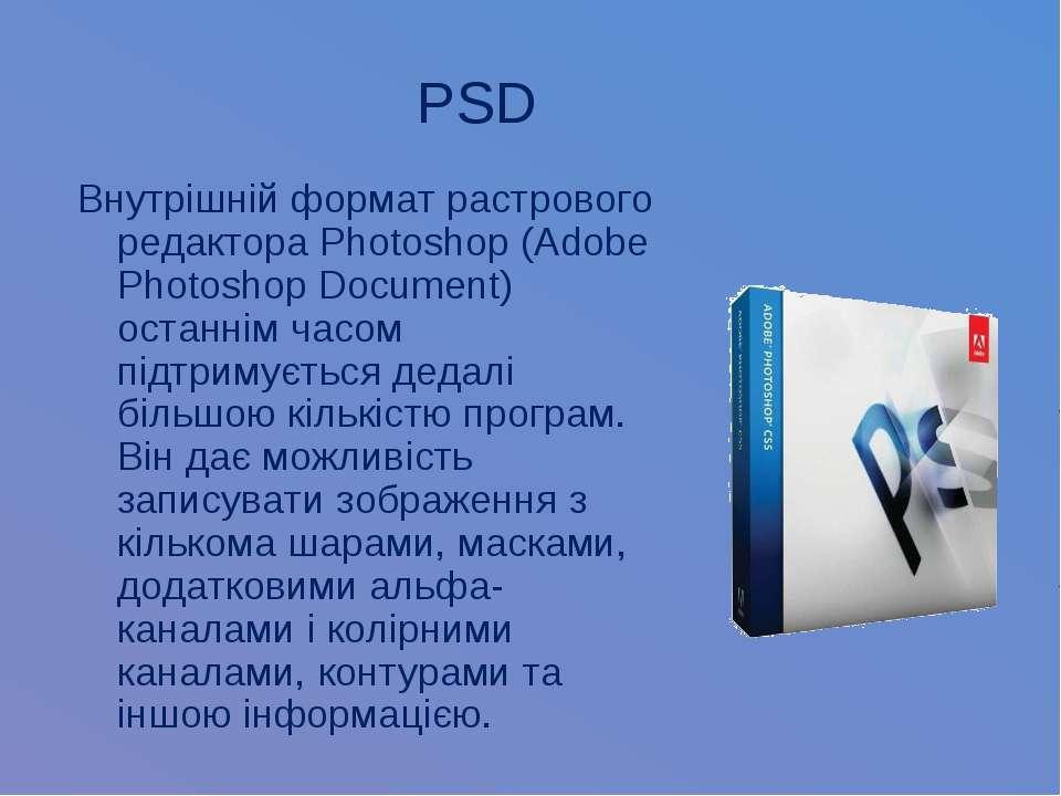 PSD Внутрішній формат растрового редактора Photoshop (Adobe Photoshop Documen...