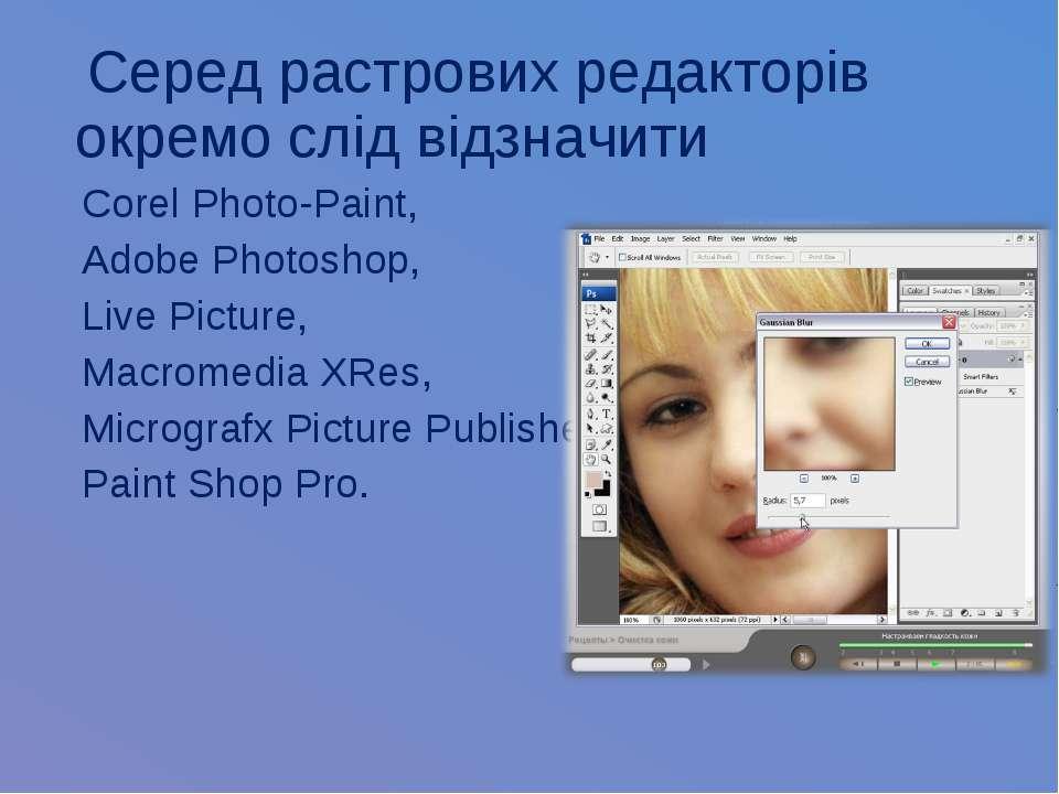 Серед растрових редакторів окремо слід відзначити Corel Photo-Paint, Adobe Ph...