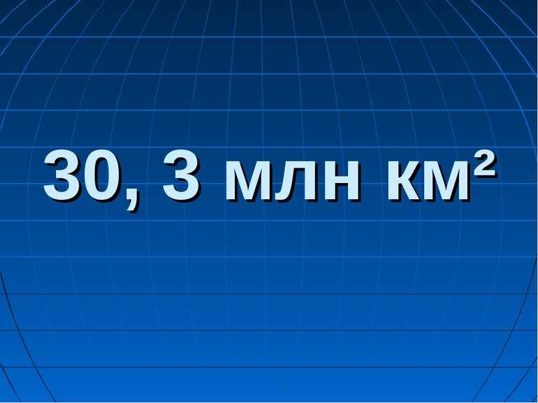 30, 3 млн км²