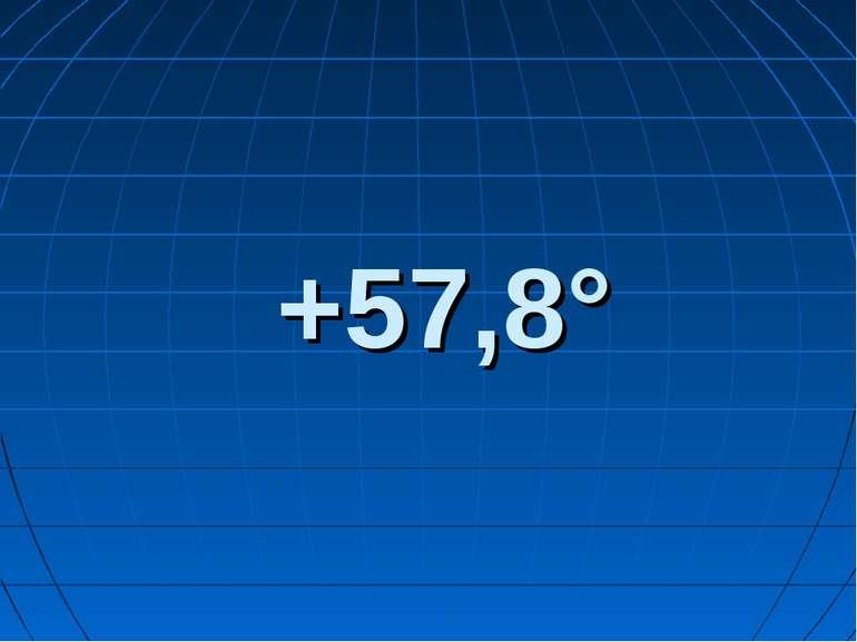 +57,8°