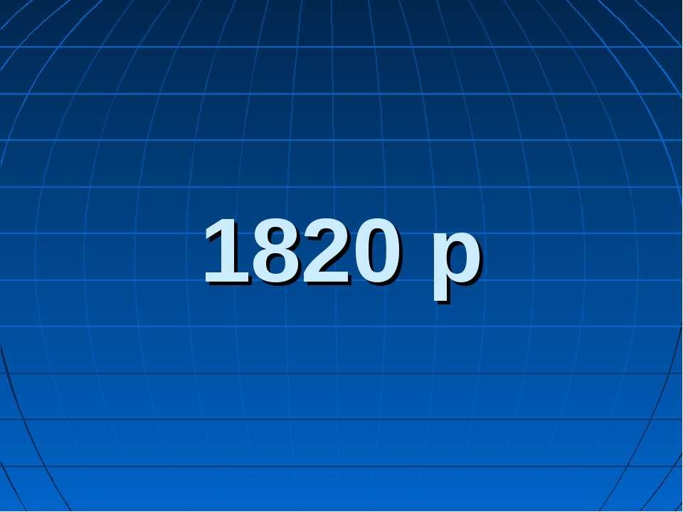 1820 р