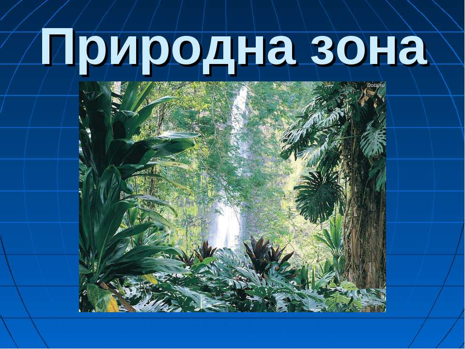 Природна зона