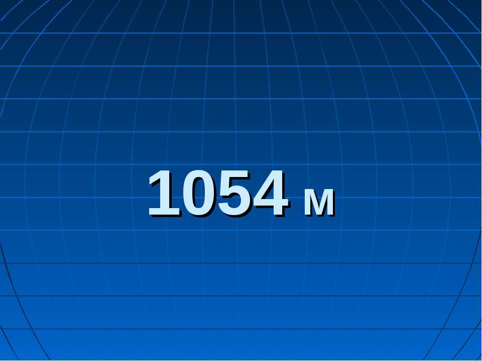 1054 м