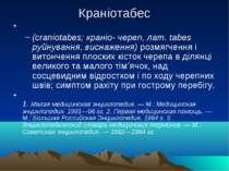 Краніотабес (craniotabes; краніо- череп, лат. tabes руйнування, виснаження) р...