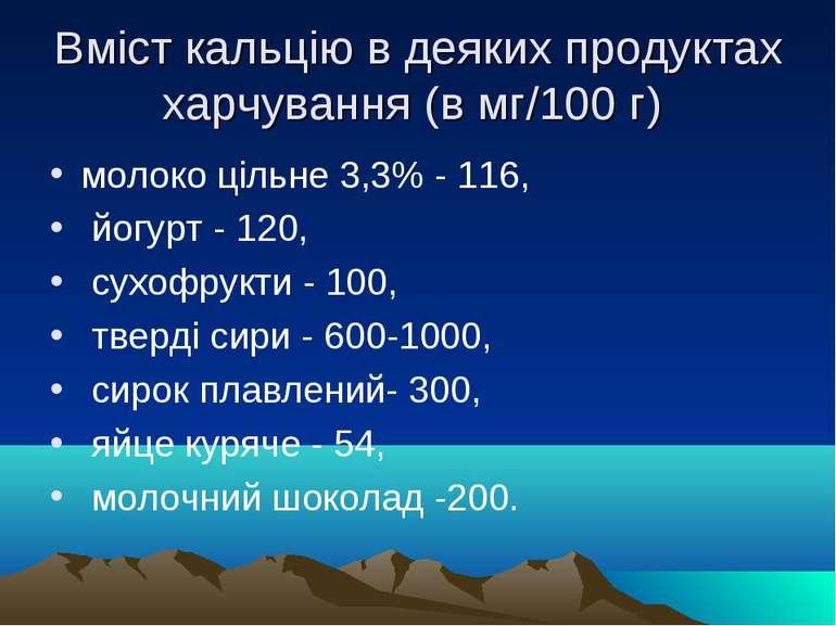 Вміст кальцію в деяких продуктах харчування (в мг/100 г) молоко цільне 3,3% -...