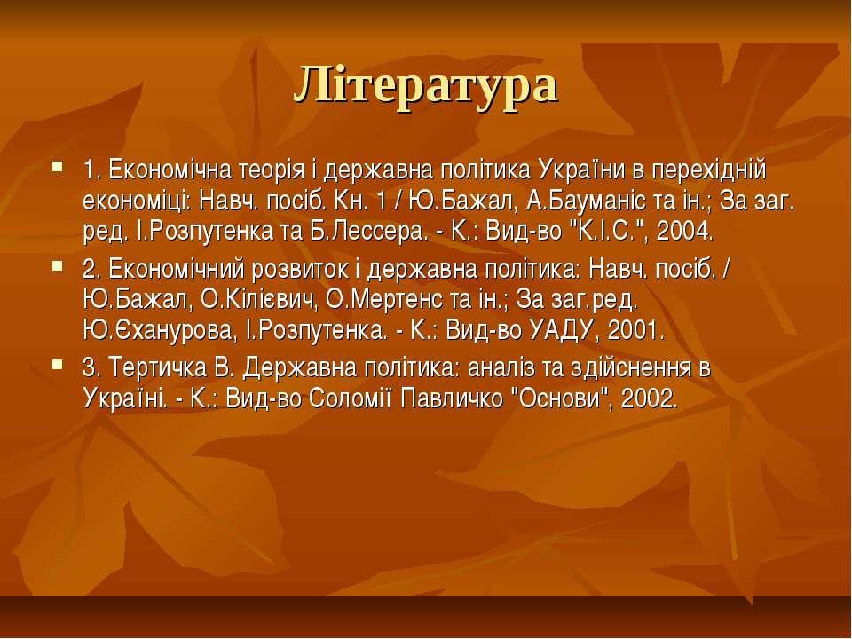 Література 1. Економічна теорія і державна політика України в перехідній екон...