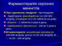 Фармакотерапія серозних менінгітів При судомному синдромі - протисудомні - ба...