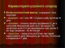 Фармакотерапія розсіяного склерозу Вплив на етіологічний фактор: інтерферон і...
