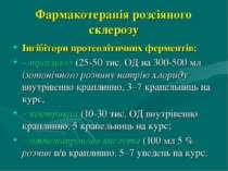 Фармакотерапія розсіяного склерозу Інгібітори протеолітичних ферментів: – тра...