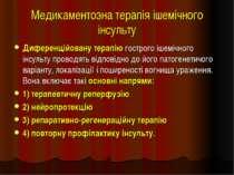 Медикаментозна терапія ішемічного інсульту Диференційовану терапію гострого і...