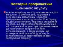 Повторна профілактика ішемічного інсульту Ацетілсаліцилову кислоту призначают...