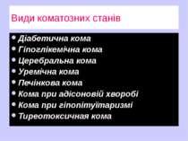 Види коматозних станів Діабетична кома Гіпоглікемічна кома Церебральна кома У...