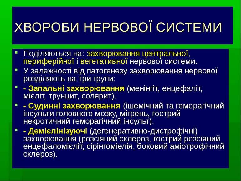 ХВОРОБИ НЕРВОВОЇ СИСТЕМИ Поділяються на: захворювання центральної, периферійн...