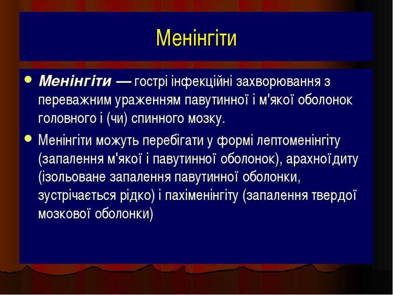 Менінгіти Менінгіти — гострі інфекційні захворювання з переважним ураженням п...