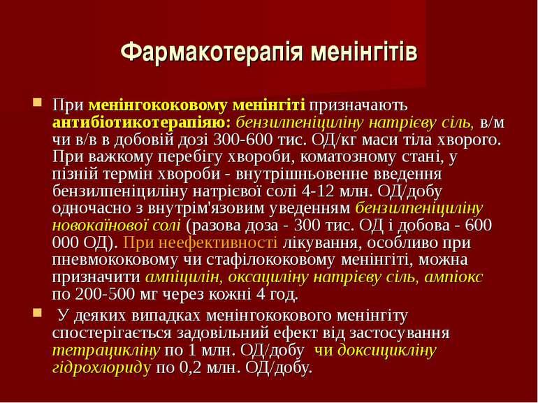 Фармакотерапія менінгітів При менінгококовому менінгіті призначають антибіоти...