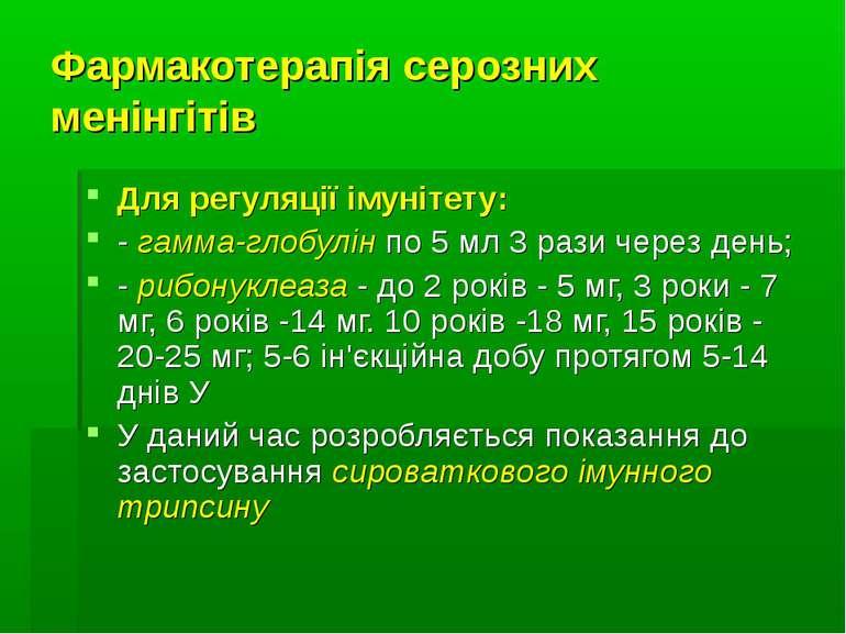 Фармакотерапія серозних менінгітів Для регуляції імунітету: - гамма-глобулін ...