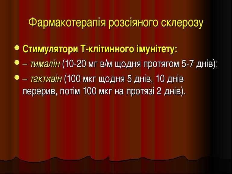 Фармакотерапія розсіяного склерозу Стимулятори Т-клітинного імунітету: – тима...