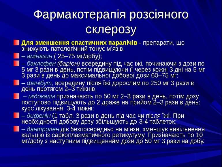 Фармакотерапія розсіяного склерозу Для зменшення спастичних паралічів - препа...
