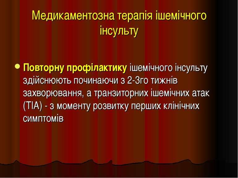 Медикаментозна терапія ішемічного інсульту Повторну профілактику ішемічного і...