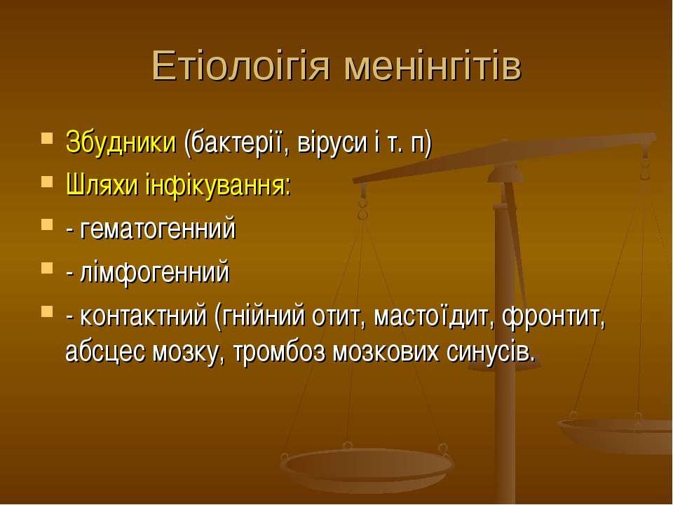 Етіолоігія менінгітів Збудники (бактерії, віруси і т. п) Шляхи інфікування: -...