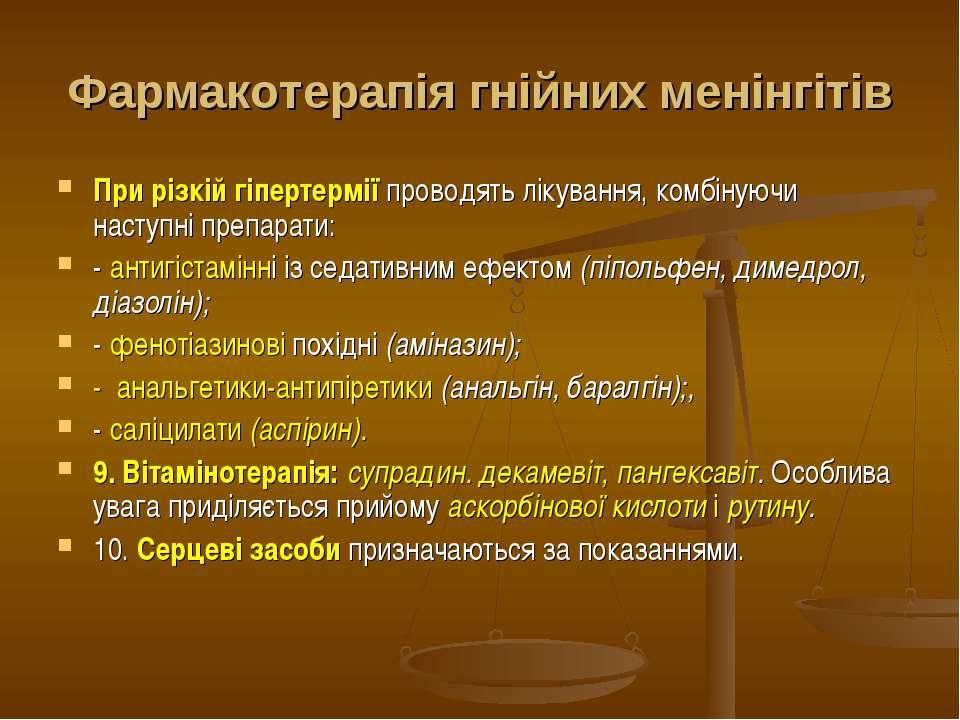 Фармакотерапія гнійних менінгітів При різкій гіпертермії проводять лікування,...