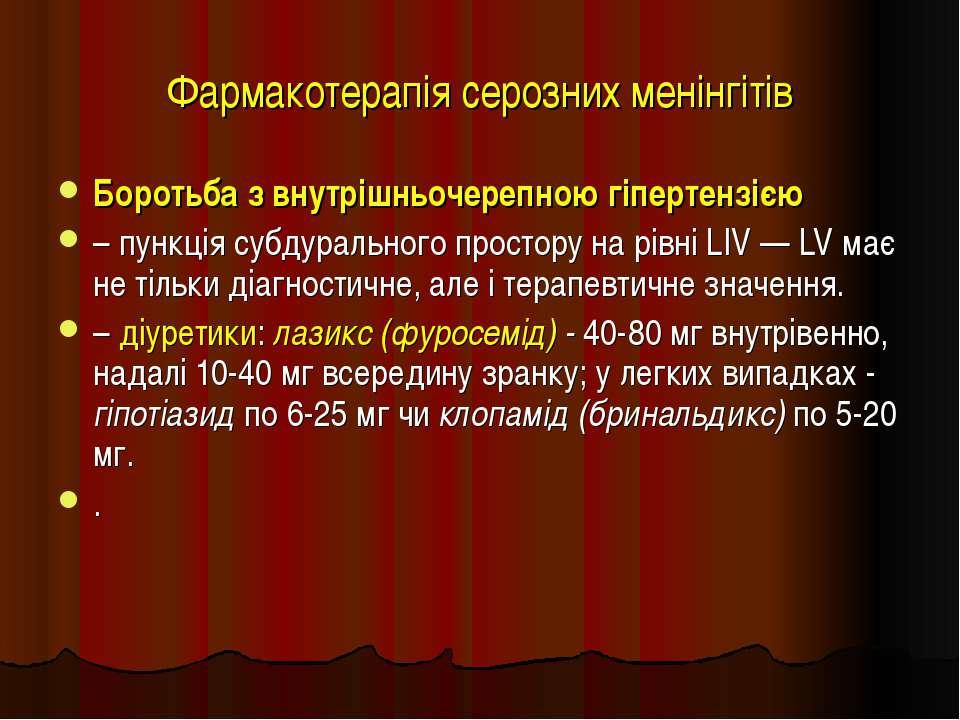 Фармакотерапія серозних менінгітів Боротьба з внутрішньочерепною гіпертензією...