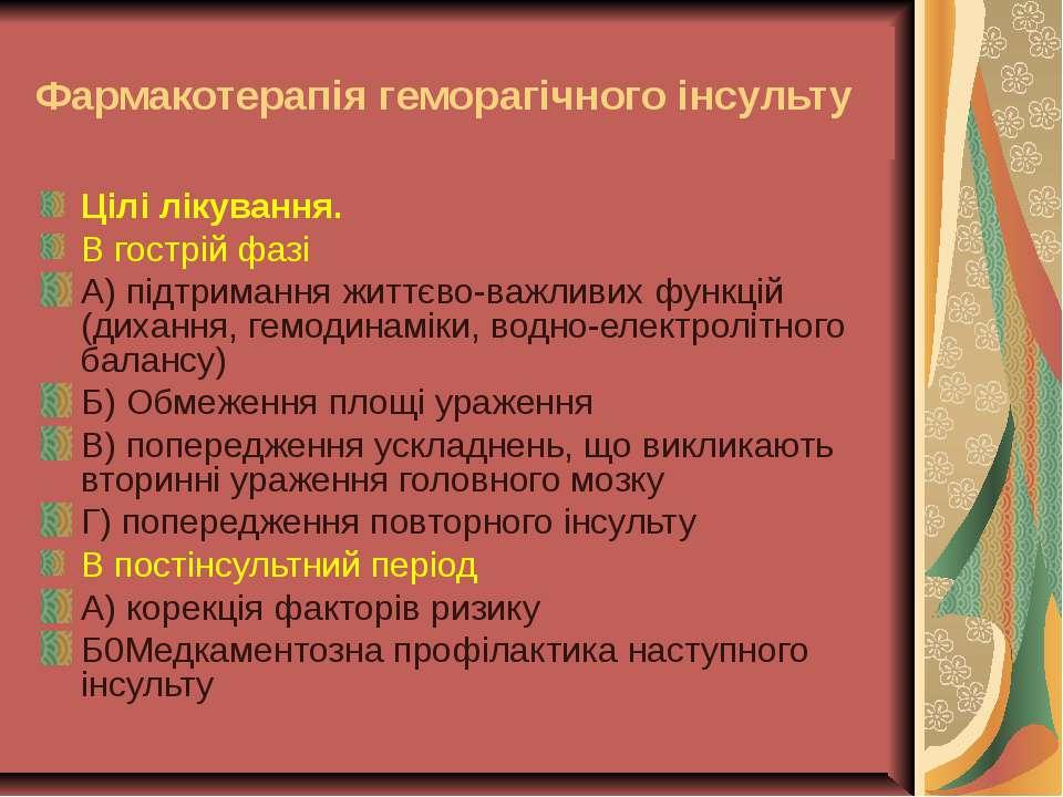 Фармакотерапія геморагічного інсульту Цілі лікування. В гострій фазі А) підтр...