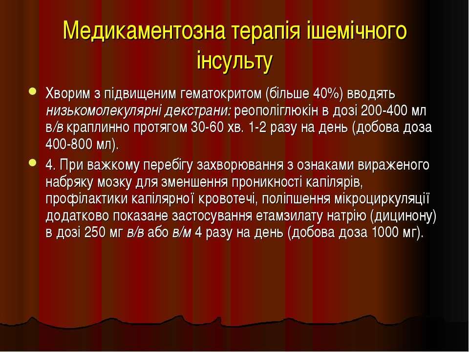 Медикаментозна терапія ішемічного інсульту Хворим з підвищеним гематокритом (...