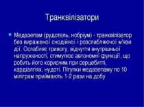 Транквілізатори Медазепам (рудотель, нобріум) - транквілізатор без вираженої ...