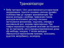 Транквілізатори Вибір препарату і його дози визначаються характером захворюва...