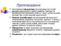Протипоказання Застосування пірацетаму протипоказане при гострій венозній нед...