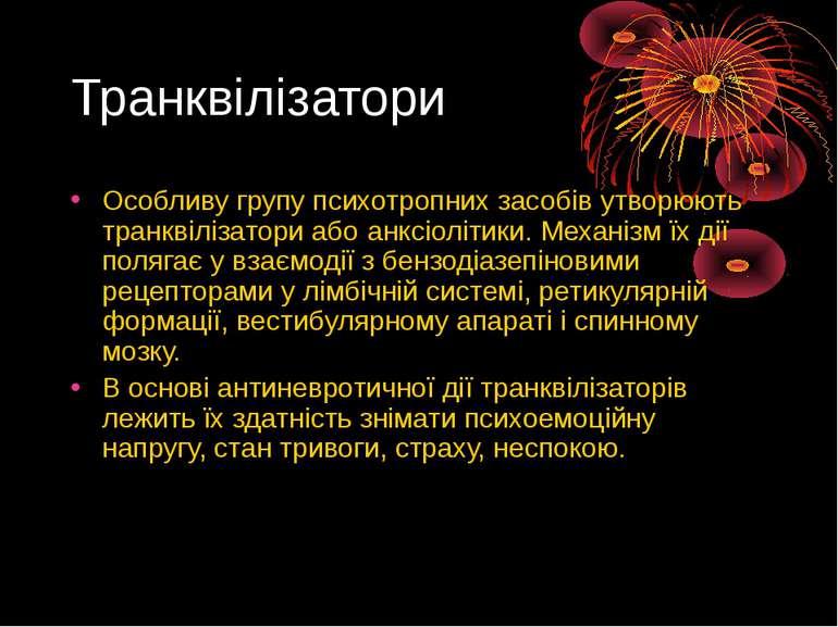 Транквілізатори Особливу групу психотропних засобів утворюють транквілізатори...