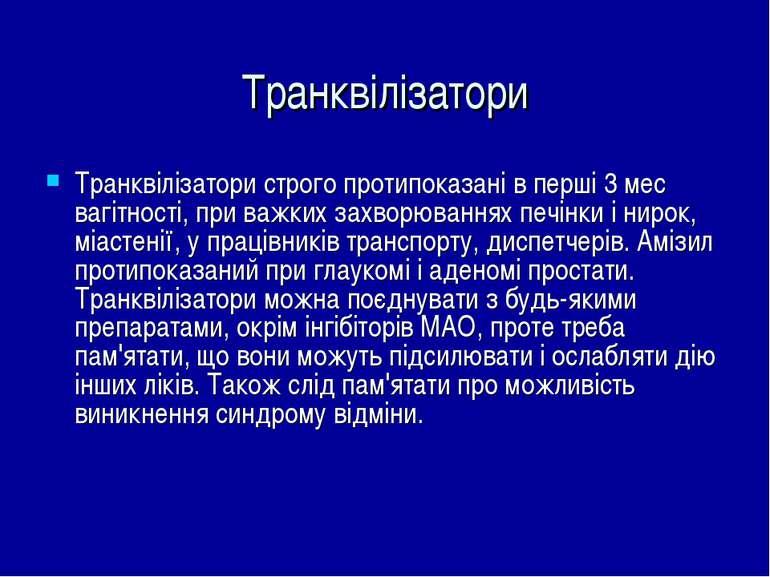Транквілізатори Транквілізатори строго протипоказані в перші 3 мес вагітності...