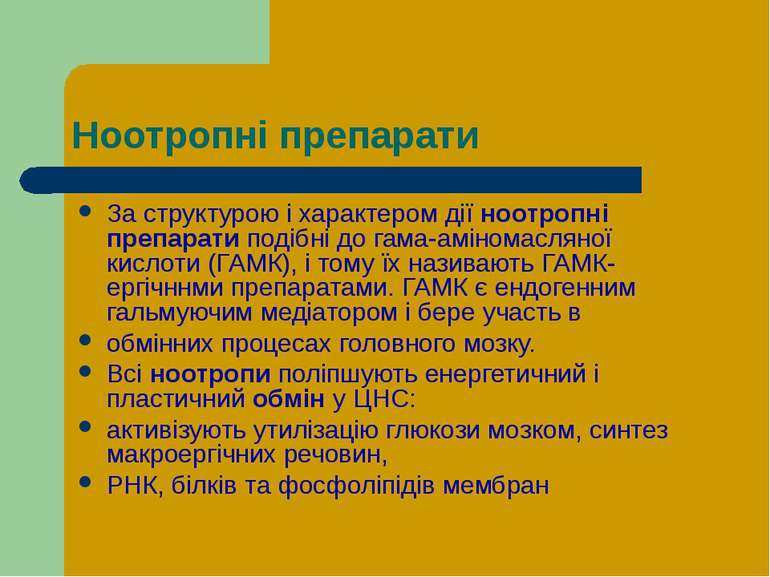 Ноотропні препарати За структурою і характером дії ноотропні препарати подібн...