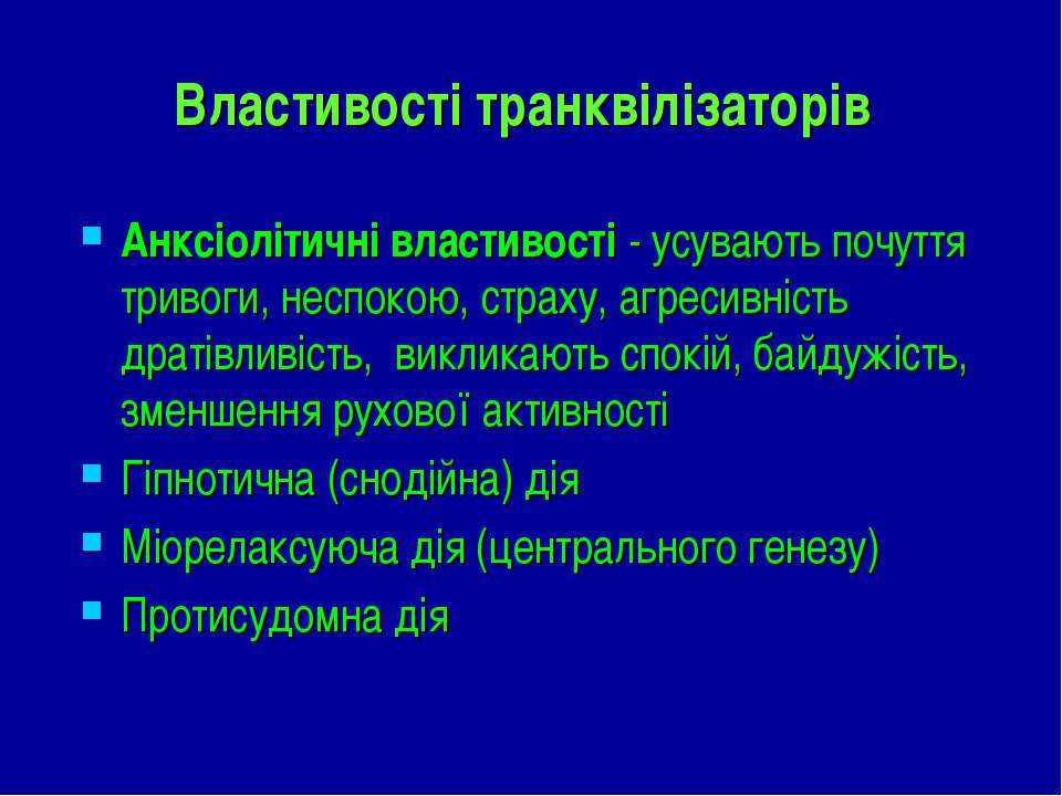 Властивості транквілізаторів Анксіолітичні властивості - усувають почуття три...