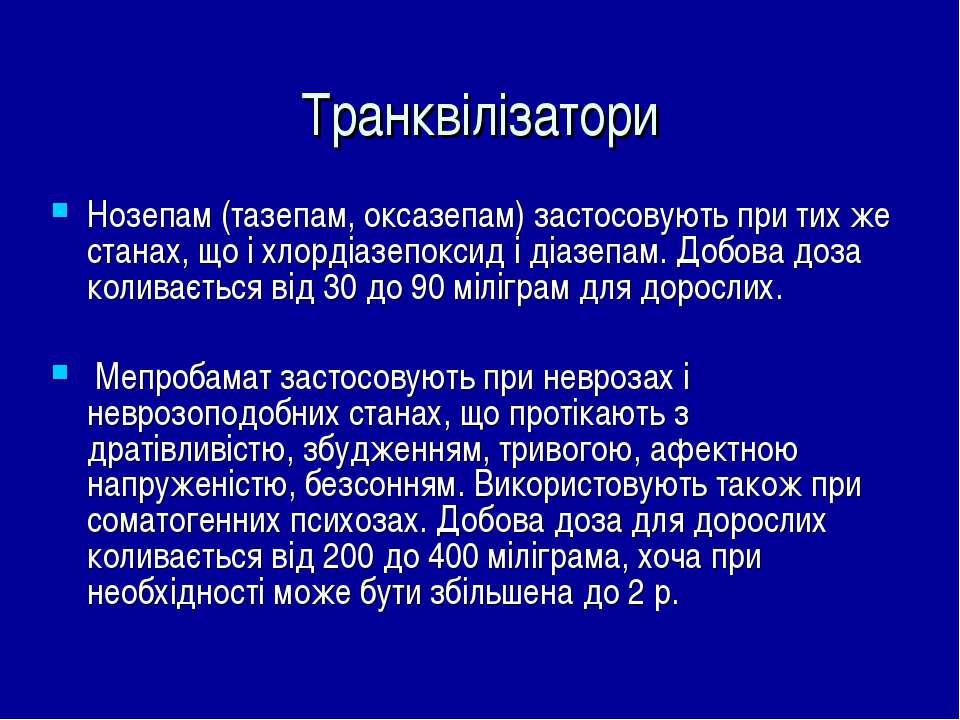 Транквілізатори Нозепам (тазепам, оксазепам) застосовують при тих же станах, ...