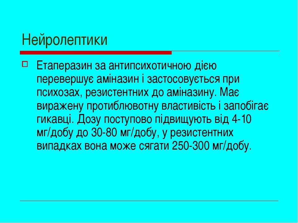Нейролептики Етаперазин за антипсихотичною дією перевершує аміназин і застосо...