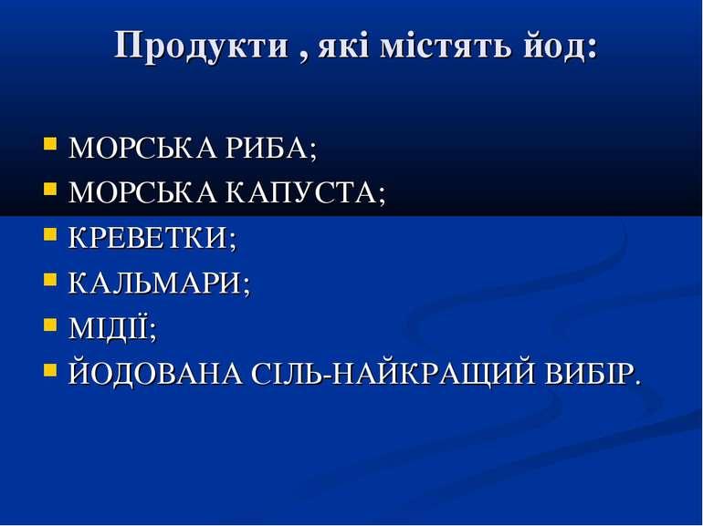 Продукти , які містять йод: МОРСЬКА РИБА; МОРСЬКА КАПУСТА; КРЕВЕТКИ; КАЛЬМАРИ...