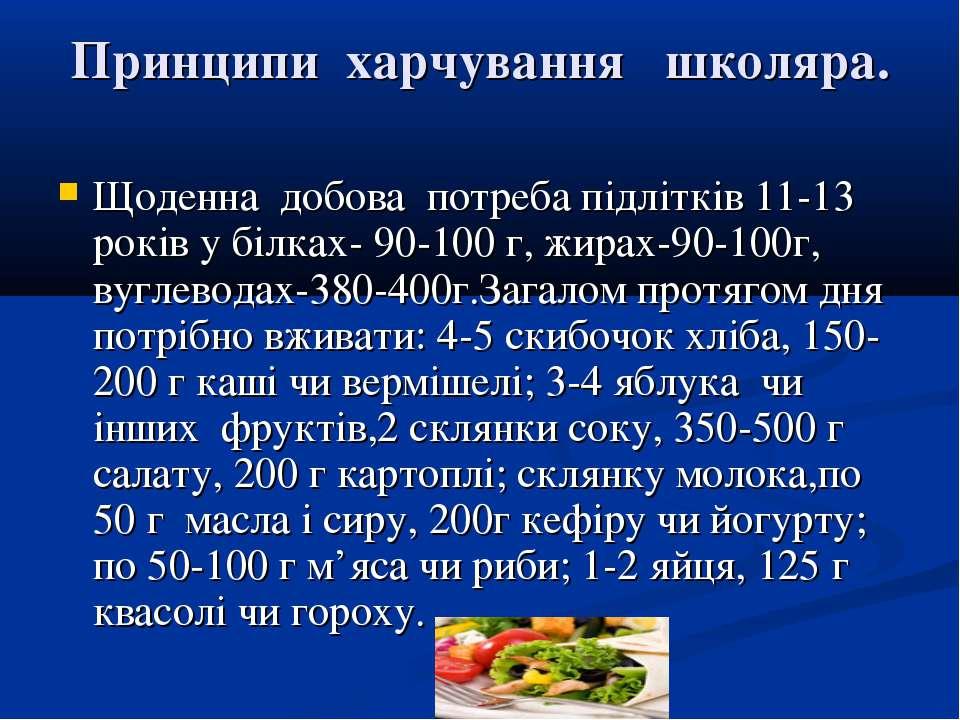 Принципи харчування школяра. Щоденна добова потреба підлітків 11-13 років у б...