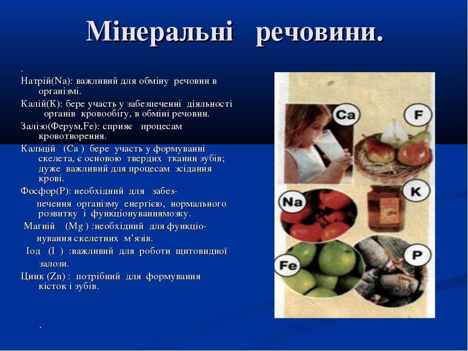 Мінеральні речовини. . Натрій(Nа): важливий для обміну речовин в організмі. К...