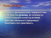 КОНСТИТУЦІЯ - Сукупність функціональних і морфологічних особливостей організм...