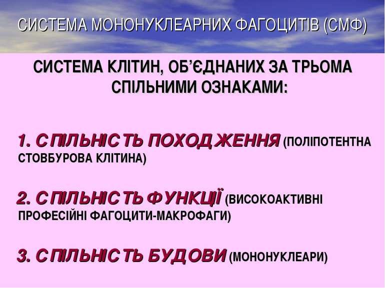СИСТЕМА МОНОНУКЛЕАРНИХ ФАГОЦИТІВ (СМФ) СИСТЕМА КЛІТИН, ОБ'ЄДНАНИХ ЗА ТРЬОМА С...