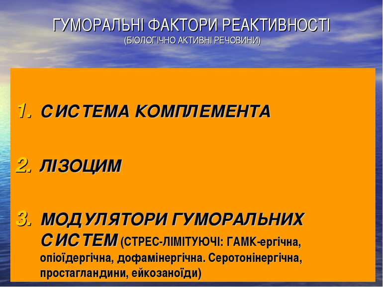 ГУМОРАЛЬНІ ФАКТОРИ РЕАКТИВНОСТІ (БІОЛОГІЧНО АКТИВНІ РЕЧОВИНИ) СИСТЕМА КОМПЛЕМ...