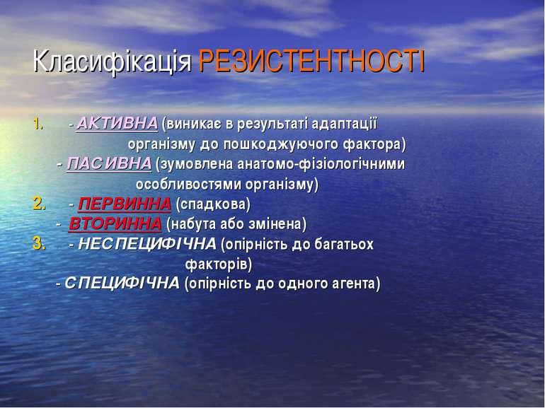 Класифікація РЕЗИСТЕНТНОСТІ - АКТИВНА (виникає в результаті адаптації організ...