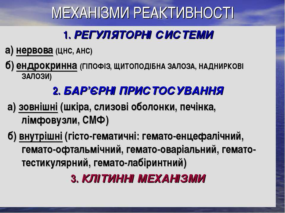 МЕХАНІЗМИ РЕАКТИВНОСТІ 1. РЕГУЛЯТОРНІ СИСТЕМИ а) нервова (ЦНС, АНС) б) ендрок...