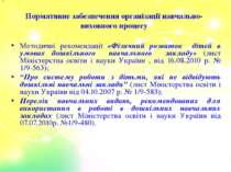 Нормативне забезпечення організації навчально-виховного процесу Методичні рек...