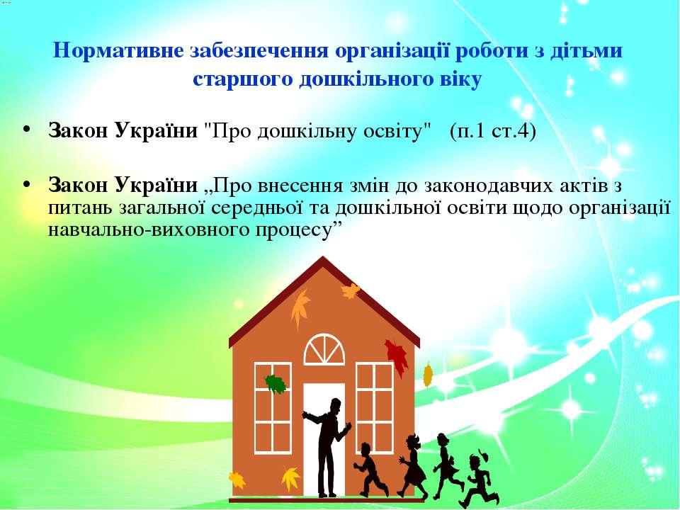 Нормативне забезпечення організації роботи з дітьми старшого дошкільного віку...